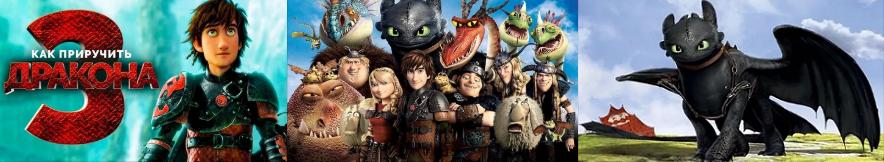 Как приручить дракона 3 (смотреть мультфильм)